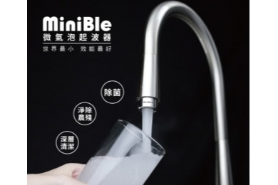 MiniBle微氣泡起波器