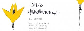 山口一郎の筆繪